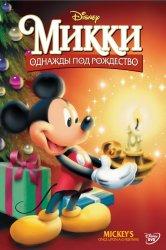 Смотреть Микки: Однажды под Рождество онлайн в HD качестве