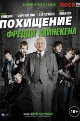 Смотреть Похищение Фредди Хайнекена онлайн в HD качестве
