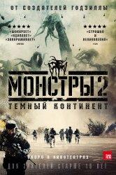 Смотреть Монстры 2: Тёмный континент онлайн в HD качестве