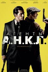 Смотреть Агенты А.Н.К.Л. онлайн в HD качестве