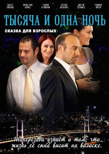 tisyacha-i-odna-eroticheskaya-noch-film-borisova-porno