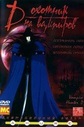 Смотреть D: Охотник на вампиров онлайн в HD качестве 720p