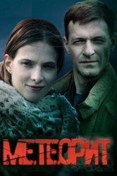 Смотреть Метеорит онлайн в HD качестве