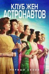 Смотреть Клуб жён астронавтов онлайн в HD качестве