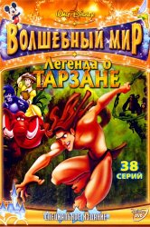 Смотреть Легенда о Тарзане онлайн в HD качестве