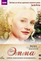 Смотреть Эмма онлайн в HD качестве 720p