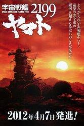 Смотреть 2199: Космический крейсер Ямато онлайн в HD качестве