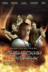 Смотреть Сибирский траффик онлайн в HD качестве