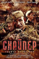 Смотреть Снайпер: Оружие возмездия онлайн в HD качестве 720p