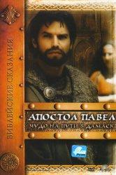 Смотреть Апостол Павел: Чудо на пути в Дамаск онлайн в HD качестве