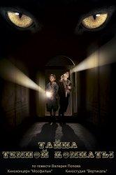 Смотреть Тайна темной комнаты онлайн в HD качестве 720p