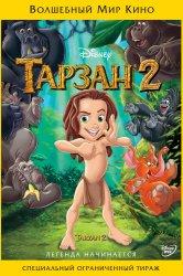 Смотреть Тарзан2 онлайн в HD качестве