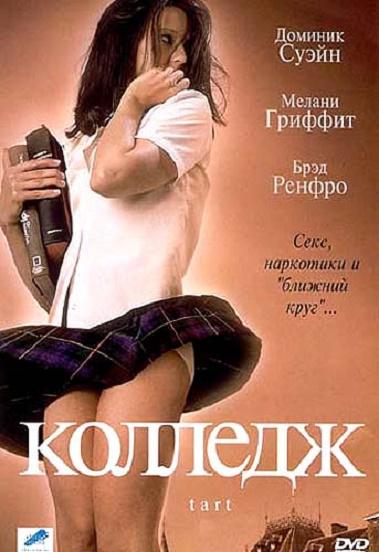 Смотреть фильм люсия и секс besreqstrasiya