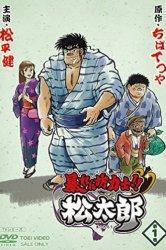 Смотреть Хулиган и боец сумо! Мацутаро онлайн в HD качестве 720p