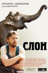 Смотреть Слон онлайн в HD качестве