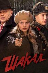 Смотреть Шакал онлайн в HD качестве 720p