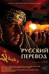 Смотреть Русский перевод онлайн в HD качестве 720p