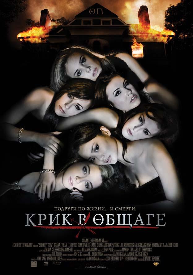 Сексуальные фильм для взрослых женская общага азербайджана