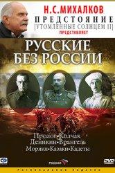 Смотреть Русские без России онлайн в HD качестве 720p