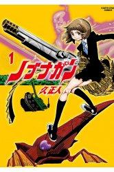 Смотреть Пушка Нобунаги онлайн в HD качестве