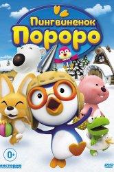 Смотреть Пингвиненок Пороро онлайн в HD качестве 720p