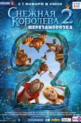 Смотреть Снежная королева 2: Перезаморозка онлайн в HD качестве 720p