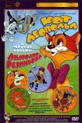 Смотреть Приключения кота Леопольда онлайн в HD качестве 720p