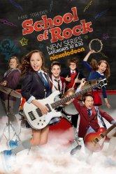 Смотреть Школа рока онлайн в HD качестве