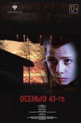 Смотреть Осенью 41-го онлайн в HD качестве