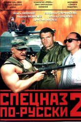 Смотреть Спецназ по-русски2 онлайн в HD качестве 720p