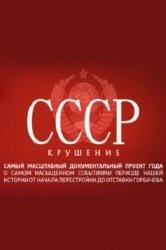 Смотреть СССР. Крушение онлайн в HD качестве