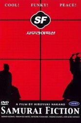 Смотреть Самурайская история онлайн в HD качестве