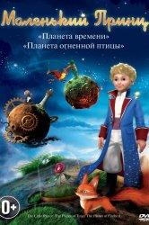 Смотреть Маленький принц онлайн в HD качестве