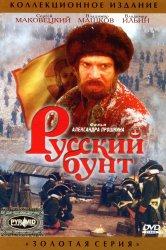 Смотреть Русский бунт онлайн в HD качестве