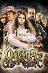 Смотреть Оксана в стране чудес онлайн в HD качестве