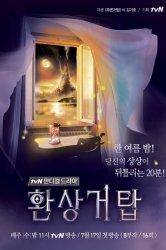 Смотреть Башня фантазий онлайн в HD качестве