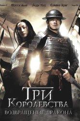Смотреть Три королевства: Возвращение дракона онлайн в HD качестве
