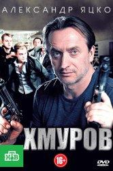 Смотреть Хмуров онлайн в HD качестве