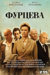 Смотреть Фурцева. Легенда о Екатерине онлайн в HD качестве