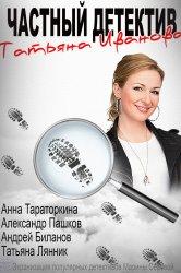 Смотреть Частный детектив Татьяна Иванова онлайн в HD качестве