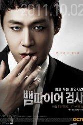Смотреть Вампир-прокурор онлайн в HD качестве