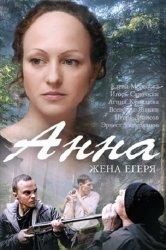 Смотреть Анна / Жена Егеря онлайн в HD качестве