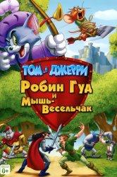 Смотреть Том и Джерри: Робин Гуд и Мышь-Весельчак онлайн в HD качестве