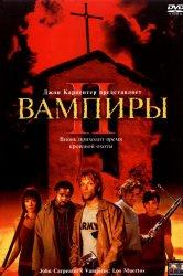 Смотреть Вампиры 2: День мертвых онлайн в HD качестве