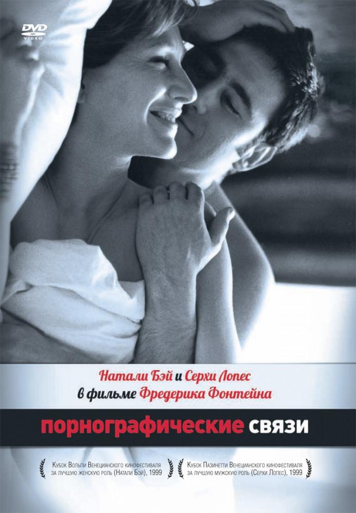 Порнографические триллеры смотреть онлайн