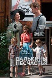 Мелодрама Подмена (1 - 4 серии из 4) / 2016 / Россия
