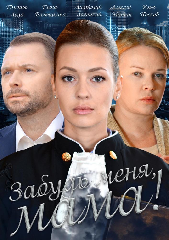 Полнометражное русское мама