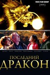 Смотреть Последний дракон: В поисках магической жемчужины онлайн в HD качестве