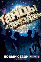 Смотреть Танцы со звездами онлайн в HD качестве 720p