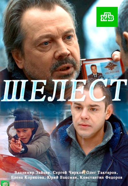 Лучшие Российские фильмы 2018 года новинки Русские